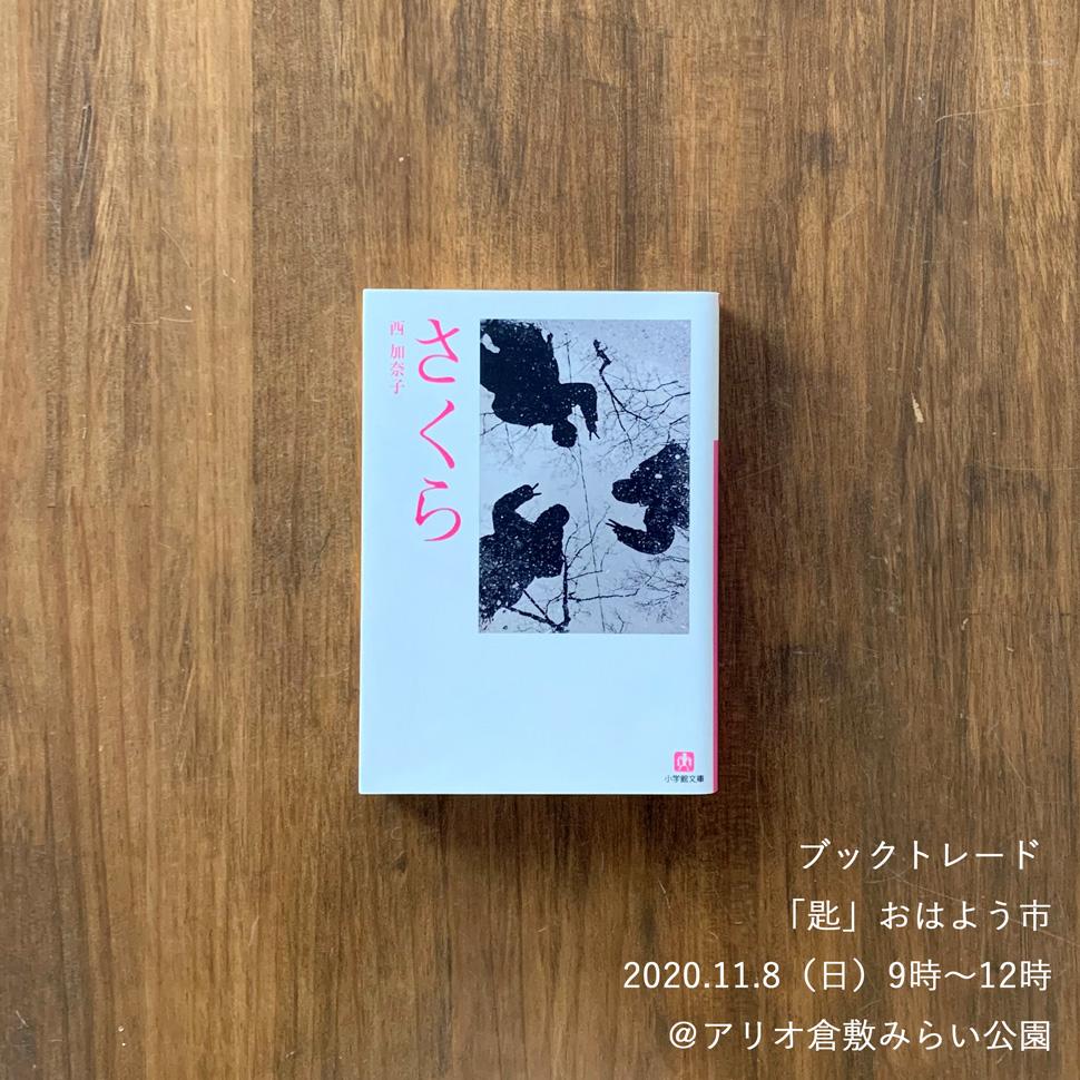 11.8ブックトレード